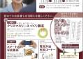 28.11.19長崎ショールーム案内表