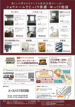 28.11.19長崎ショールーム案内裏
