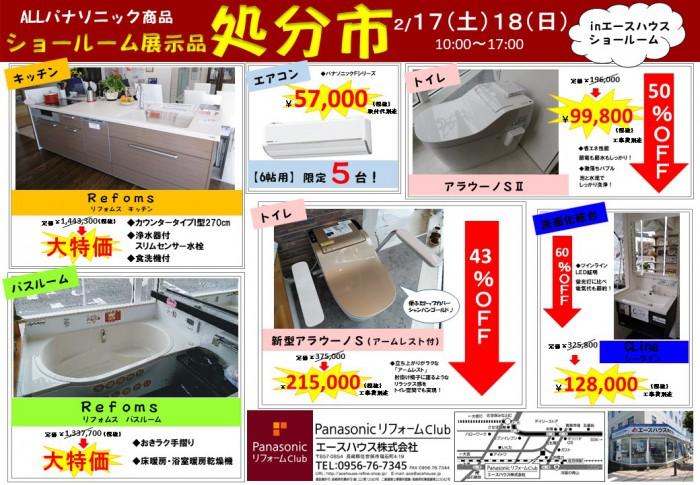 展示品販売会チラシ表2